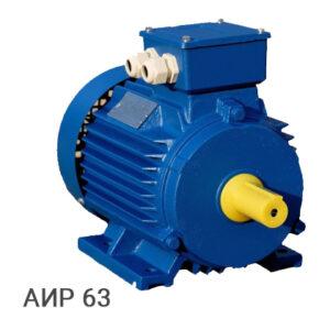 Электродвигатель АИР 63